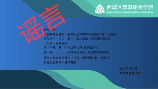 北京西城区全体中学毕业班于5月15日返校?谣言!图片