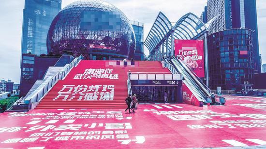 武汉商圈2000平方米大红地贴写满感恩话语 致敬抗疫者图片