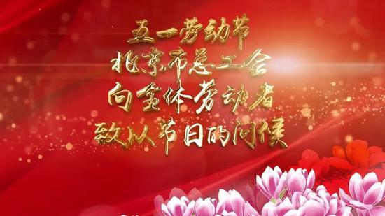 劳动节前夜,北京全城大屏为他们而亮!图片