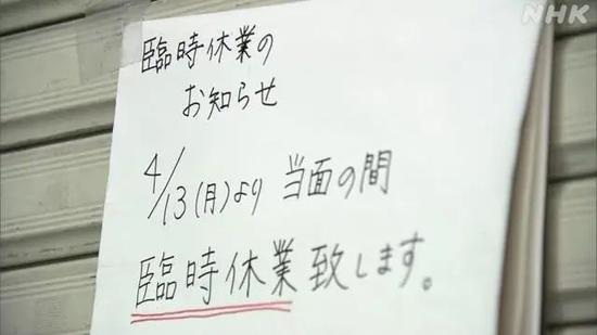 """店主生前在店门口留下的""""歇业告示"""",图源:NHK新闻"""