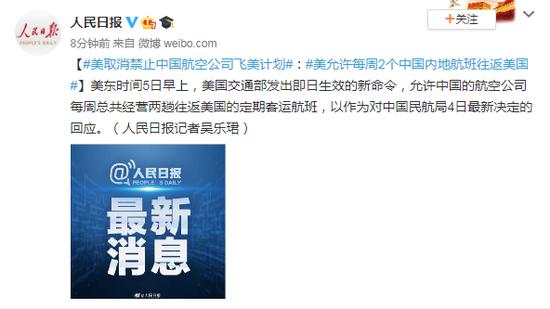 """中国民航局出手后 美对中国航班的""""禁飞令""""取消了图片"""