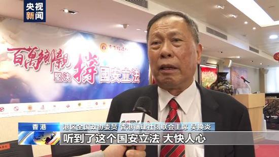 蓝冠:福建社团联会支持涉港国安立蓝冠图片
