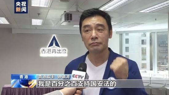 [高德注册]支持国安立法保高德注册障香港繁图片