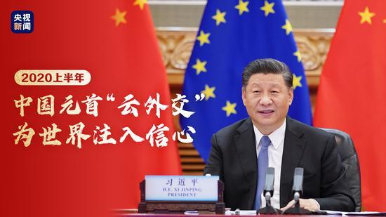 """中国元首""""云外交""""为世界注入信心图片"""