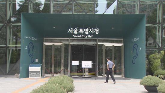 首尔市政府主楼(韩联社)