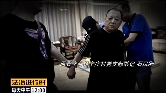 北京石凤刚黑社会性质犯罪团伙覆灭记图片
