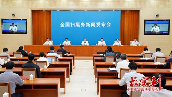 5月19日,天下扫黑办召开消息公布会初次宣布挂牌督办案件解决情形。