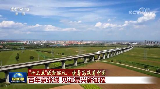 """【""""十三五""""成就巡礼·坐着高铁看中国】百年京张线 见证复兴新征程图片"""