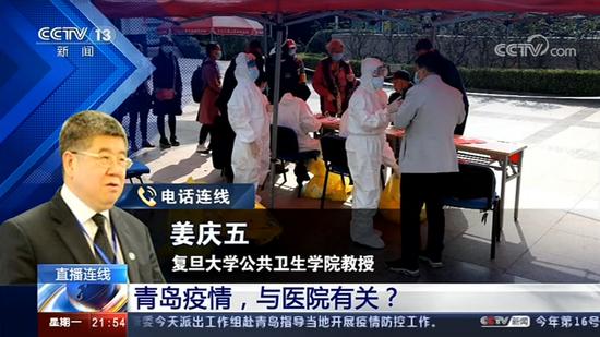 专家:青岛12例核酸阳性患者均与胸科医院相关联图片