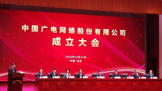 国内第四大运营商中国广电在京成立 5G192号段快来了图片