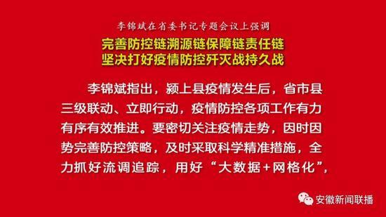 安徽省委书记:密切关注疫情走势,最短时间将传染源一网打尽图片