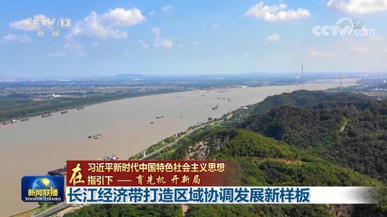 长江经济带打造区域协调发展新样板图片