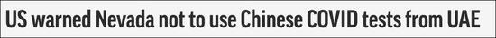 美媒:联邦政府警告州政府禁用中国核酸试剂盒,但给不出证据图片
