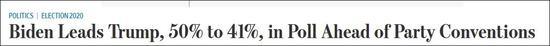 《华尔街日报》:两党全代会召开之际,拜登支持率领先特朗普
