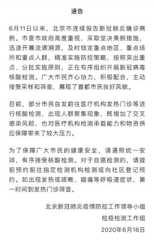 疫情形势严峻!北京增设的工作组首次亮相图片