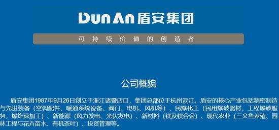 450亿债务危机1年前 盾安集团获多位省部官员调研好日子音译歌词