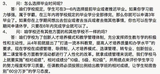 截图起源:河南万博manbetx官网政法大学教务处官网