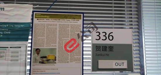 26日下午,證券時報記者探訪南科大賀建奎辦公室。