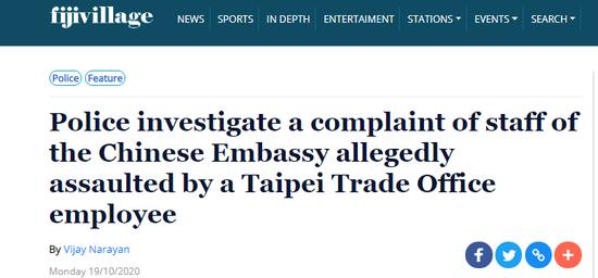 """大陆外交官在斐济把台""""外交官""""打成""""脑震荡""""? 斐济警方回应图片"""