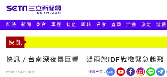 绿媒称台南深夜传巨响 疑2架战机紧急起飞图片