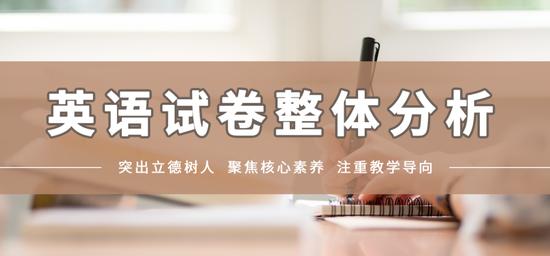 「杏悦」家点评2021年北京杏悦高考英语试卷权图片