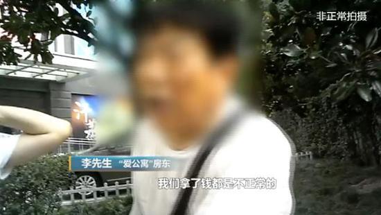 """△""""爱公寓""""房东李先生"""
