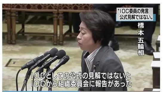 桥本圣子在众议院预算委员会会议上就奥运问题发言。/NHK网站
