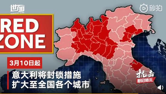 意大利紧急求助中国,中方医疗小组已经起程图片