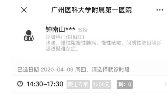 【杏耀app】报钟杏耀app南山挂号费1200图片