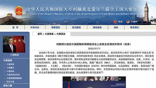 中国驻英国大使:中方愿与美国发展良好关系,美国却执意妖魔化中国图片