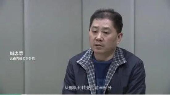 """受贿近千万的""""周书记"""",是云南一单位司机图片"""