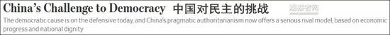 英国学者:中国如何挑战西式民主?|民主|中国模式|物质