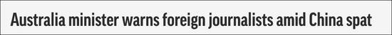 美联社:在中澳争端中,澳大利亚部长忠告外国记者