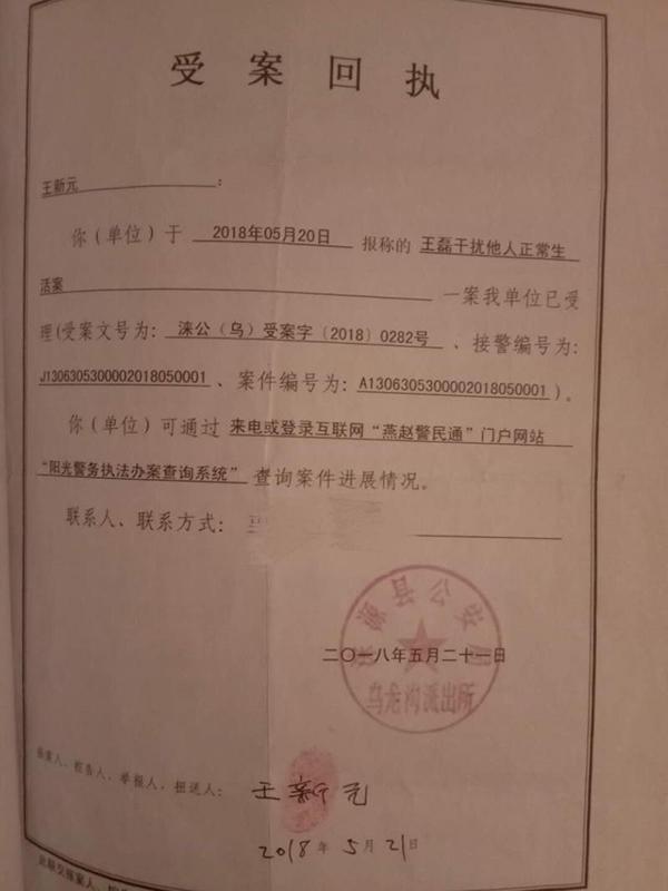 小菲家人曾因王磊上门骚扰报案当事女生:希望与父母团圆过年