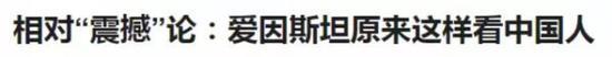"""▲ BBC中文网用""""相对震撼论""""来形容他的这番言论给世界带来的冲击。"""