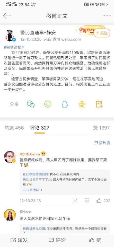 上海静安民警开枪击伤砍人男子 疑有现场群众受伤