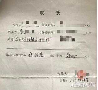 李先生交付5万元购房定金后,林女士写下的收条,并亲笔签名。
