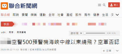 """台媒称解放军""""空警500""""预警机现身台海 台军忙否认图片"""