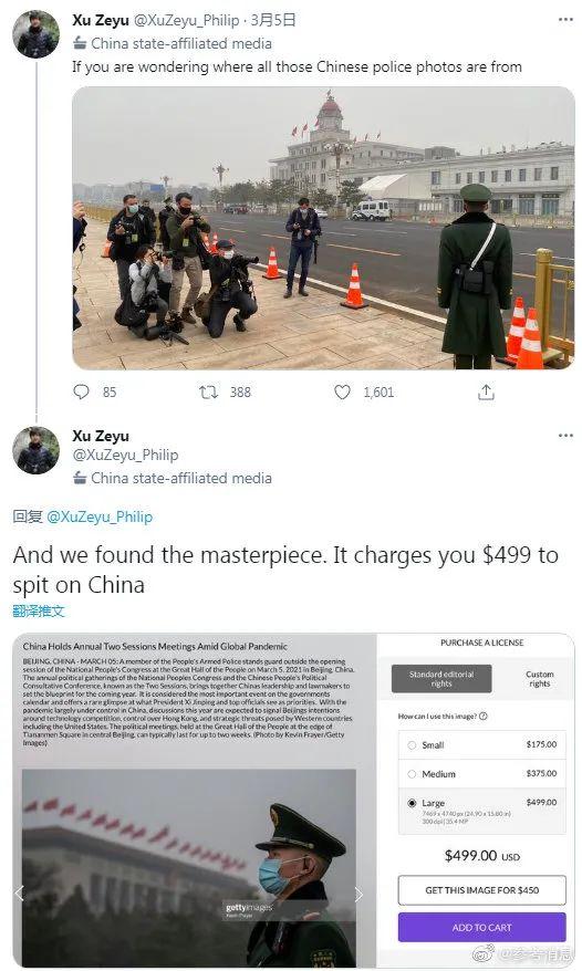 国社记者的揭黑帖 华春莹转了图片