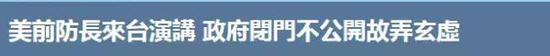 ▲台湾《旺报》报道截图