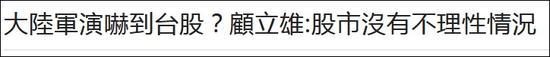 解放军台海军演在即 台媒却放话:这是假消息作战杭州写字楼91
