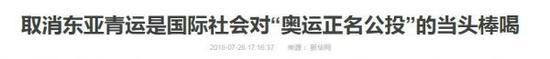 新華網報道截圖