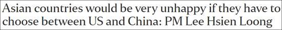 李显龙:若被迫中美间选边站 亚洲国家将不高兴