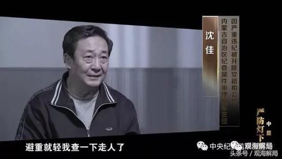内鬼沈佳,内蒙古自治区纪委案件审理室原主任