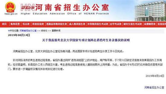 河南招办:退档流程图系县招办疏忽 被人拍照上网|考生