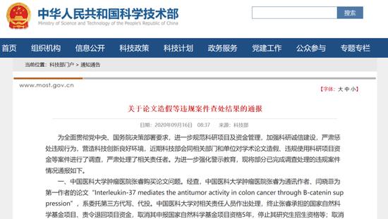中国医大肿瘤医院副院长买论文 还是领国务院津贴的博导图片