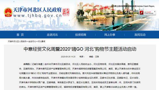 """天津""""80后""""街道书记,任河北区政府党组成员图片"""