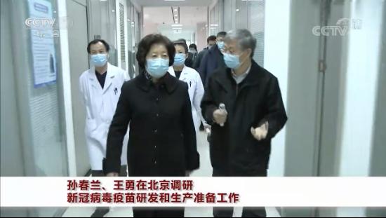 国产疫苗的关键节点!国务院副总理、国务委员同时在京调研图片