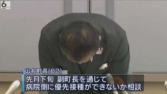 日本一官员插队打新冠疫苗 曝光后当众鞠躬道歉(图)
