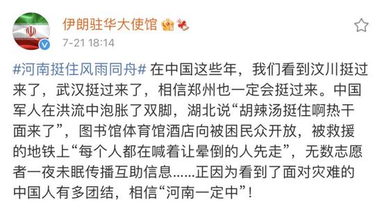 """伊朗驻华大使馆:正因为看到了面对灾难的中国人有多团结,相信""""河南一定中""""!图片"""